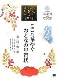 おしゃれ年賀状SELECTION 2013