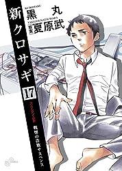 新クロサギ 17 (ビッグ コミックス)