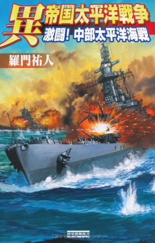 異 帝国太平洋戦争―激闘!中部太平洋海戦 (歴史群像新書)