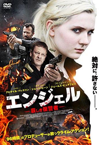 エンジェル 哀しき復讐者 [DVD]