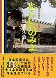 とこしへのみよ ~日本国憲法は憲法として無効です。私達の正統憲法である大日本帝国憲法は今も生きています。