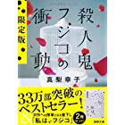 殺人鬼フジコの衝動 限定版 【徳間文庫】