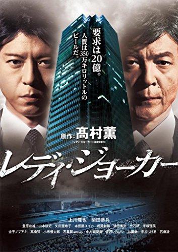 レディ・ジョーカー DVD BOX  (全3巻) [マーケットプレイスセット商品]