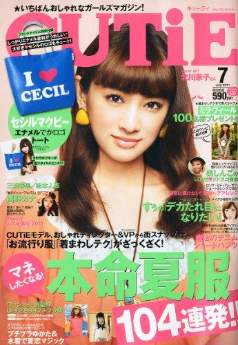 CUTiE (キューティ) 2011年 07月号 [雑誌]