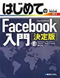 はじめてのFacebook入門 決定版―Windows/MacOS X/iPhone/Android他対応 (BASIC MASTER SERIES)