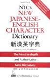 img - for By Jack Halpern NTC's New Japanese-English Character Dictionary (1st First Edition) [Hardcover] book / textbook / text book