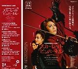 「スカーレット・ピンパーネル」星組大劇場公演主題歌CD