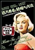 百万長者と結婚する方法(テレビ吹替音声収録)HDリマスター版 [DVD]
