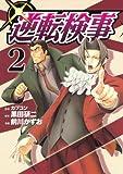 逆転検事 2 (ヤングマガジンコミックス)