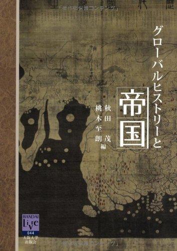 綿業が紡ぐ世界史――日本郵船のボンベイ航路 - Nagazu-monologue