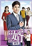 不屈の婿 DVD-BOX2 -