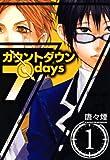 カウントダウン 7days 1 (コミックアヴァルス)