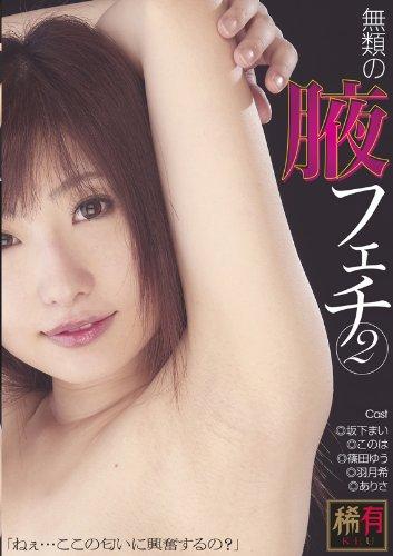 無類の腋フェチ2 [DVD]