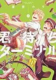 君待ちターミナル (gateauコミックス)