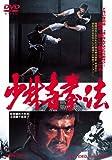 少林寺拳法 [DVD]