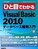 ひと目でわかるMicrosoft Visual Basic 2010 データベース開発入門 (MSDNプログラミングシリーズ)