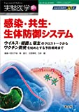 実験医学増刊 Vol.30 No.20 感染・共生・生体防御システム〜ウイルス・細菌と宿主のクロストークからワクチン開発を始めとする予防戦略まで (実験医学増刊 Vol. 30-20)