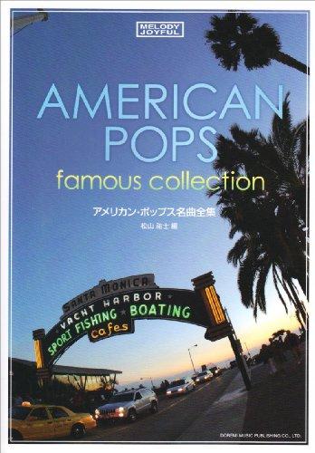 メロディージョイフル American pop classics complete works (melodies and joyful)