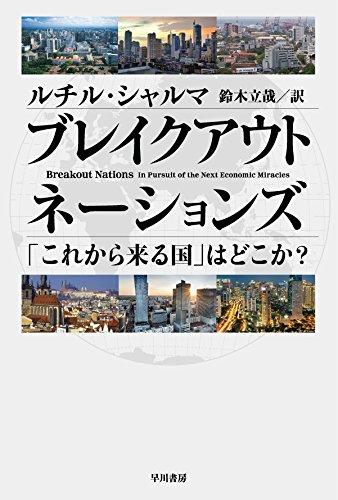 ブレイクアウト・ネーションズ:「これから来る国」はどこか? (ハヤカワ文庫 NF 429)