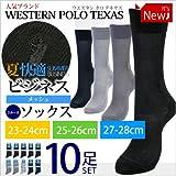 【紳士】 夏メッシュ 10足セット (WESTERN POLO TEXAS®)上質ビジネスソックス