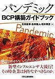 パンデミックBCP構築ガイドブック