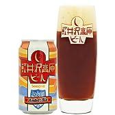 軽井沢高原ビール アンバーエール [2013年限定ビール] 350ml 8缶