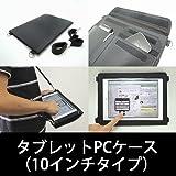 肩掛けできる 取り出さずにディスプレイのタッチ操作が可能 ショルダーストラップ付属 ショルダースタイルタブレットケース(10インチ用)[iPad,iPad2,ARROWS Tab LTE,REGZA Tablet,ASUS Pad,MOTOROLA XOOM,GALAXY Tab 10.1,LifeTouch L]
