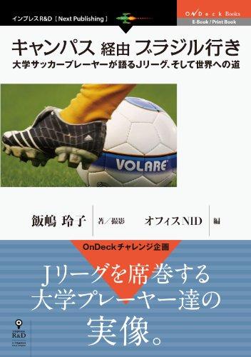 キャンパス経由ブラジル行き 大学サッカープレーヤーが語るJ リーグ、そして世界への道 (OnDeck Books(Next Publishing))