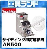 マキタ:サイディング用釘連結機 型式:RN500