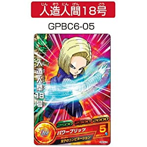 ドラゴンボールヒーローズ カードグミ10 【GPBC6-05.人造人間18号】(単品)