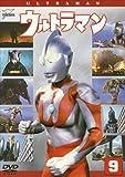 ウルトラマン Vol.9 [DVD]