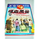 Secret Decree / Chinese Old Film / Wu Ziniu ~ Duyu Lu