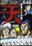 天覚醒!麻雀東西決戦 (バンブー・コミックス)