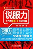 The Persuasive Power - You Should Make PPT for Working in such a Way (Colored edition) (Chinese Edition)
