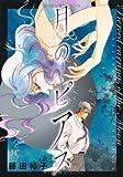月のピアス / 藤田 和子 のシリーズ情報を見る