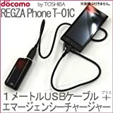 スマートフォン 東芝 レグザフォン REGZAPhone T-01C USBケーブルと単三充電器 バッテリーチャージャー