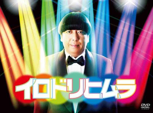イロドリヒムラ [DVD]