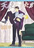 天使のうた (2) (ディアプラス・コミックス)