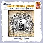 The Captain's Daughter | Alexander Pushkin