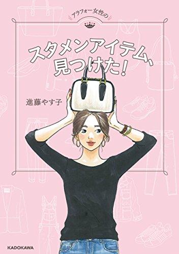 進藤やす子 アラフォー女性のスタメンアイテム、見つけた! 大きい表紙画像