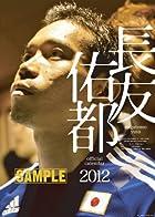 長友佑都 [2012年 カレンダー]