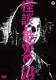 怪談 鬼火の沼[DVD]