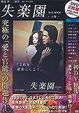 失楽園 DVD BOOK 下巻【DVD×2枚組・第7話~最終回・300分収録】 (宝島社DVD BOOKシリーズ)