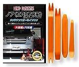 ノア (ZRR70) メンテナンス オールインワン DVD 内装 & 外装 セット + 内張り 剥がし (はがし) 外し ハンディリムーバー 4点 工具 + 軍手 セット【little Monster】 トヨタ TOYOTA C057