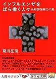 インフルエンザをばら撒く人々—金融寡頭権力の罠 (5次元文庫)
