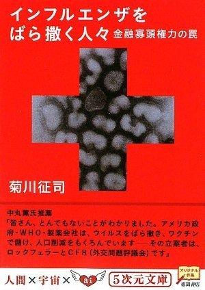 インフルエンザをばら撒く人々―金融寡頭権力の罠 (5次元文庫)