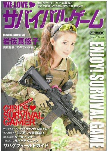 WE LOVE サバイバルゲーム (ホビージャパンMOOK 534)