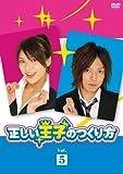 正しい王子のつくり方 Vol.5 [DVD]