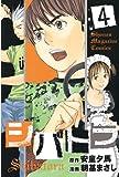 シバトラ(4) (少年マガジンコミックス)