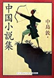 中国小説集 (〔ランダムハウス講談社文庫〕 (な1-1))
